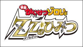 『映画かいけつゾロリ ZZ(ダブルゼット)のひみつ』10